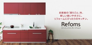refoms-kitchen000-ttl