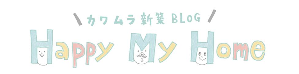 youトピアカワムラ新築Blog