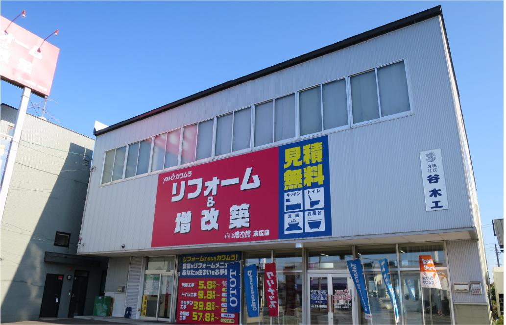 カワムラ リフォーム専門店 増改館(末広店)